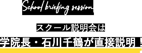スクール説明会は学院長・石川千鶴が直接説明!