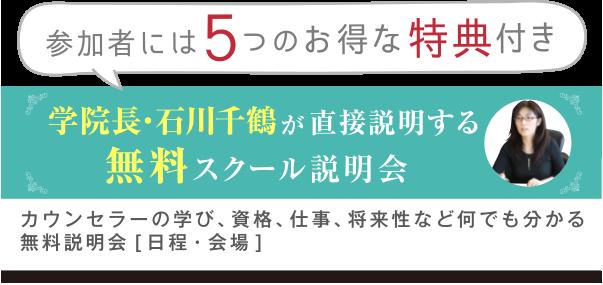 参加者には5つのお得な特典付き 学院長・石川千鶴が直接説明する無料スクール説明会