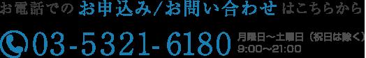 お電話でのお申込み/お問い合わせはこちらから 03-5321-6180
