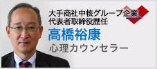 大手商社中核グループ企業代表者取締役歴任:高橋裕康の心理カウンセラー