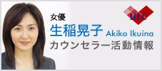 女優:生稲晃子のカウンセラー活動情報