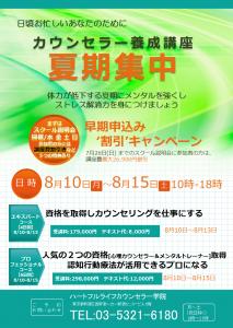 カウンセラー養成講座・夏期集中15