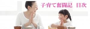 子育て奮闘記
