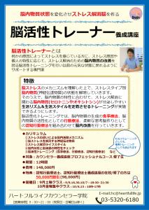 1709-10 脳活性トレーナー