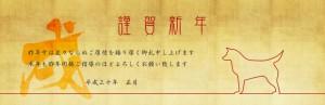 平成30年謹賀新年