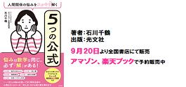 学院長・石川千鶴の著書紹介