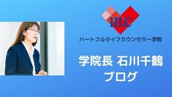 学院長石川千鶴ブログ