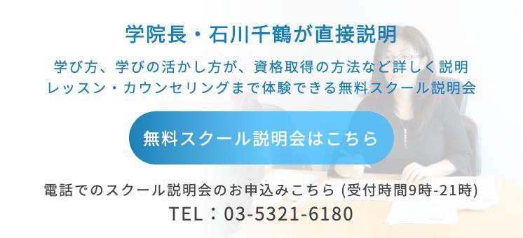 学院長・石川千鶴が直接説明 無料スクール説明会はこちら