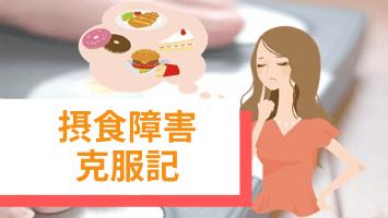 摂食障害克服記
