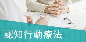 認知行動療法 情報サイト