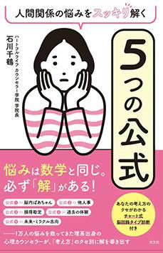 書籍:「5つの公式」石川千鶴 著