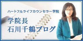 学院長 石川千鶴ブログ