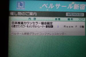 日本推進カウンセラー協会